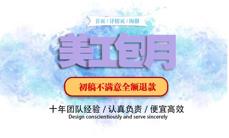 【总监操刀】淘宝包月电商设计服务管家美工外包活动页活动策划