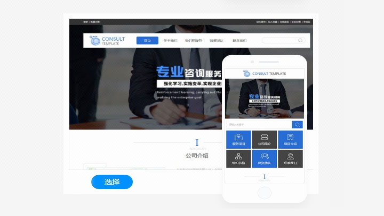 企业公司模板建站开发成品网站建设微官网三网合一快速建站一条龙