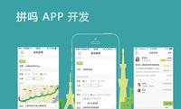 IM聊天系统开发/社交类app开发/app定制开发