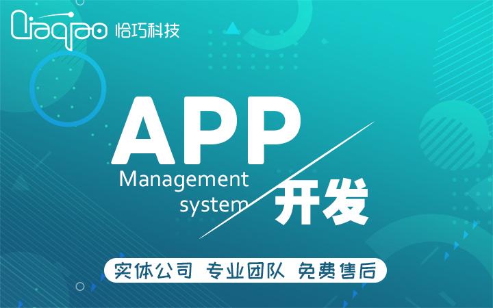 房产出售租赁app房产交易中介app开发建材装修平台app