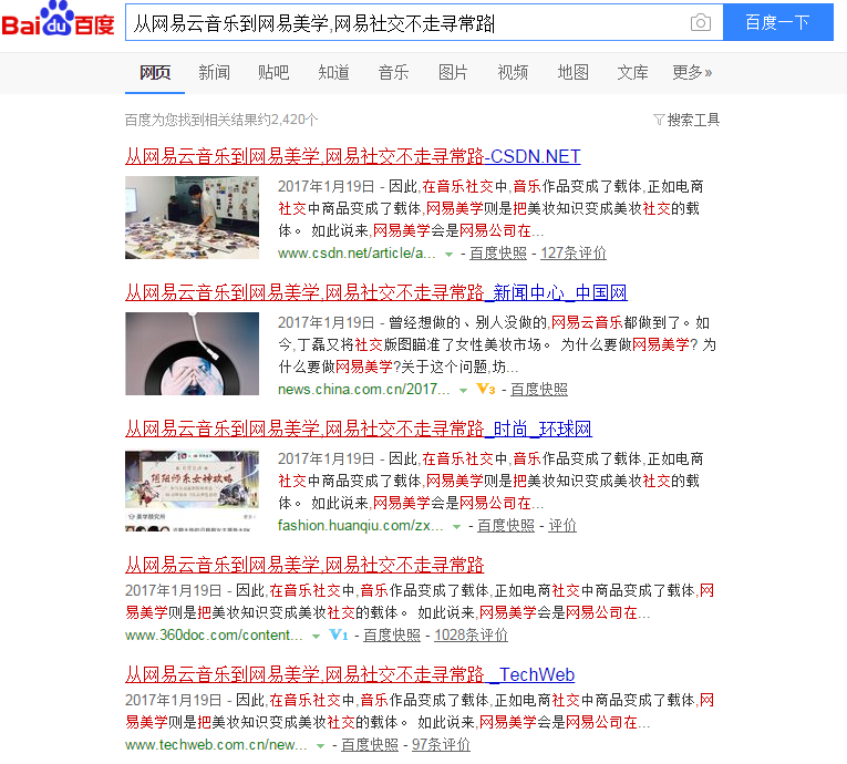 网络营销推广软文营销软文媒体投放自媒体发布文章撰写作软文稿件