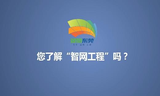广东东莞智网工程宣传片
