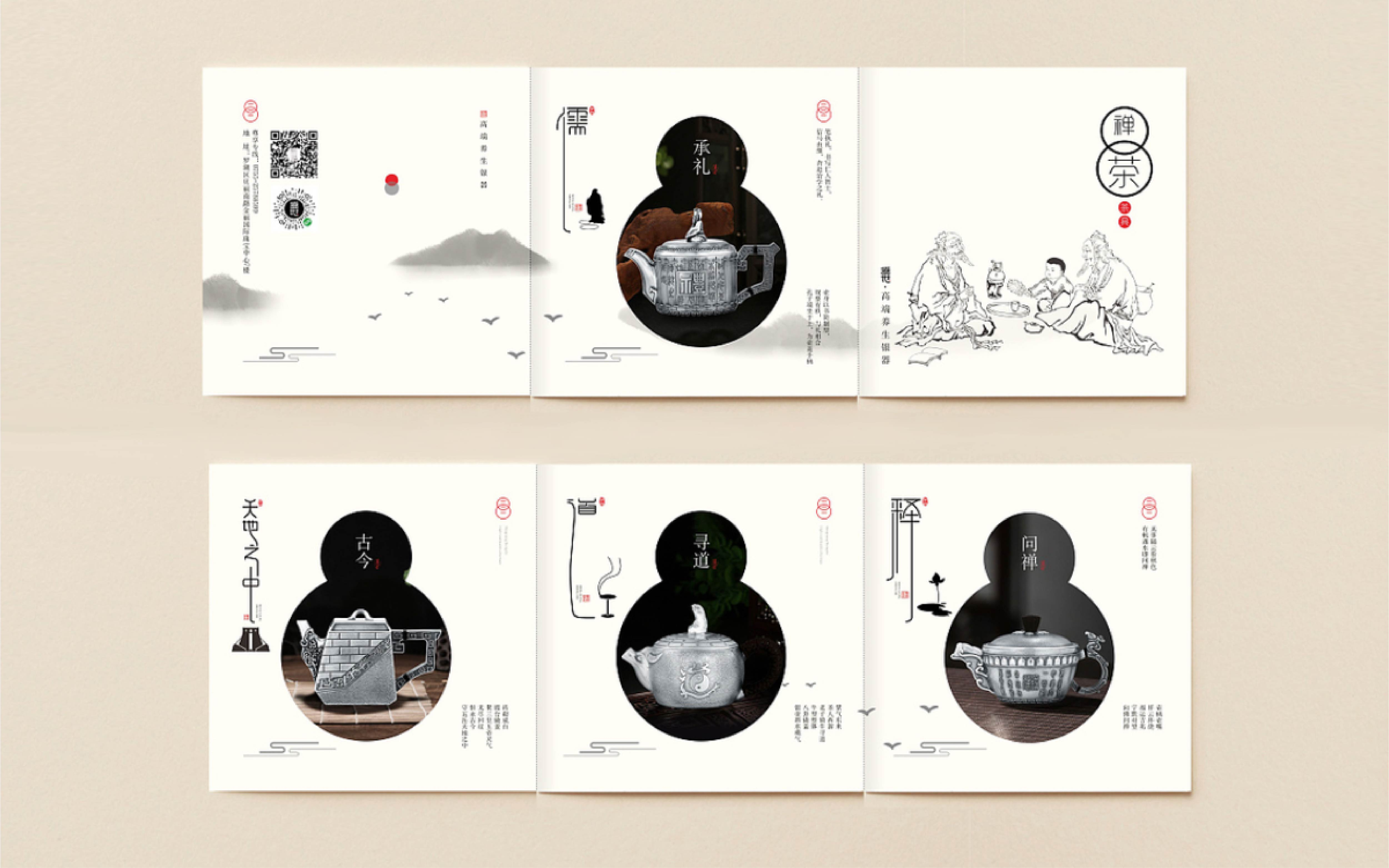 原创设计精致韩风传统中国风卡通风简约科技时尚品牌宣传册设计