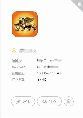 苹果签名ipa,苹果app签名,苹果签名app
