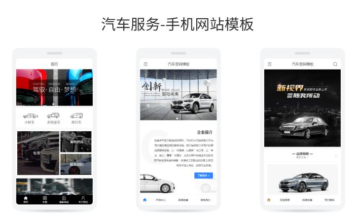 汽车行业手机网站搭建PC+微商城+小程序营销网站定制H5开发
