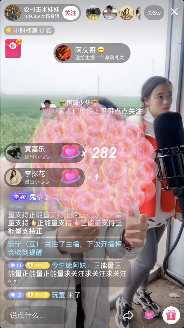 快手抖音营销-抖音弹幕在线人数大号正在购买--抖音视频推广