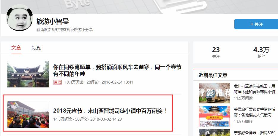 移动客户端首页推荐今日头条腾讯新浪网易首页推荐广告位发布