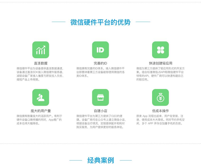 公众平台开发_【微信硬件开发】 智能微信硬件 移动端智能硬件 微信定制开发2