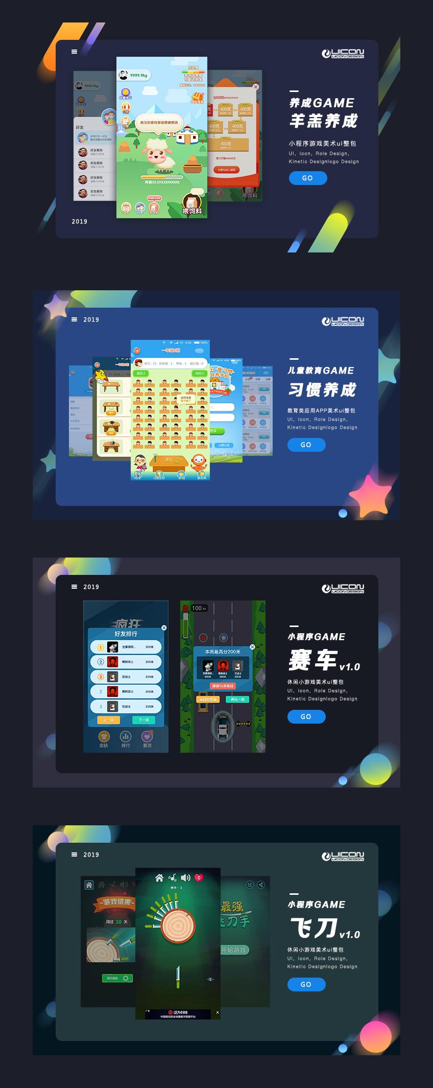 _游戏美术原画LOGO/icon/软件图标应用图标图标设计游戏9