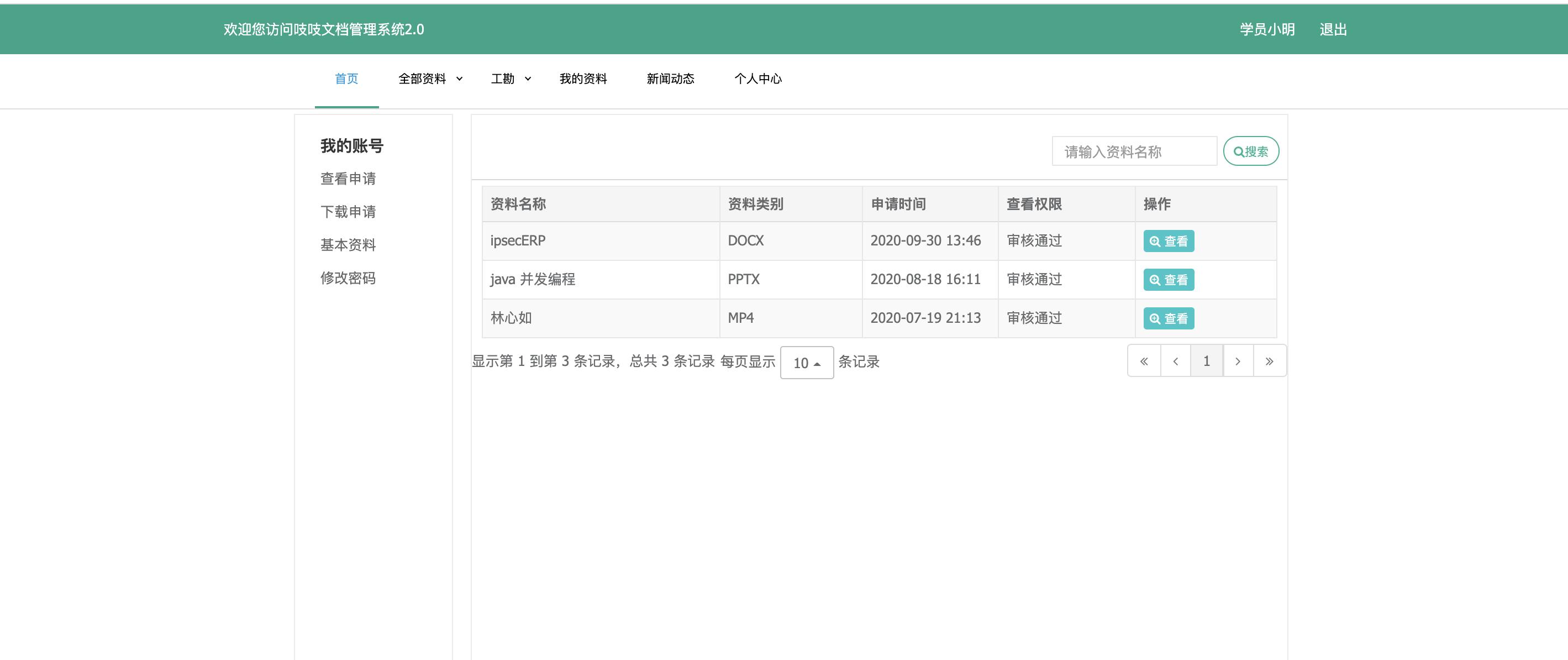 企业文档资料库知识库合同吱吱文档管理系统企业软件开发基础版