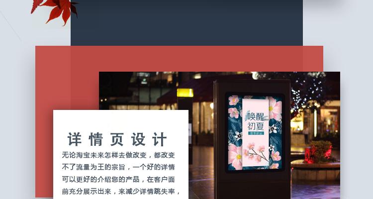 定制拼多多网店首页详情主图设计美工外包