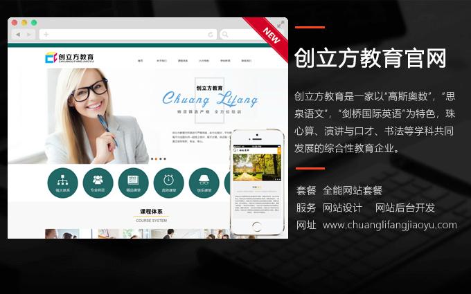 【电脑+手机网站建设】企业网站 网站制作 网站开发 做网站
