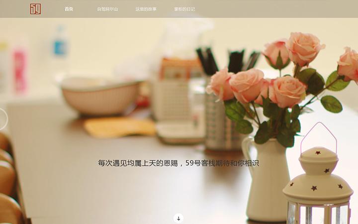 小吃休闲食品饮料水果公司企业官网网站建设制作定制开发设计改版