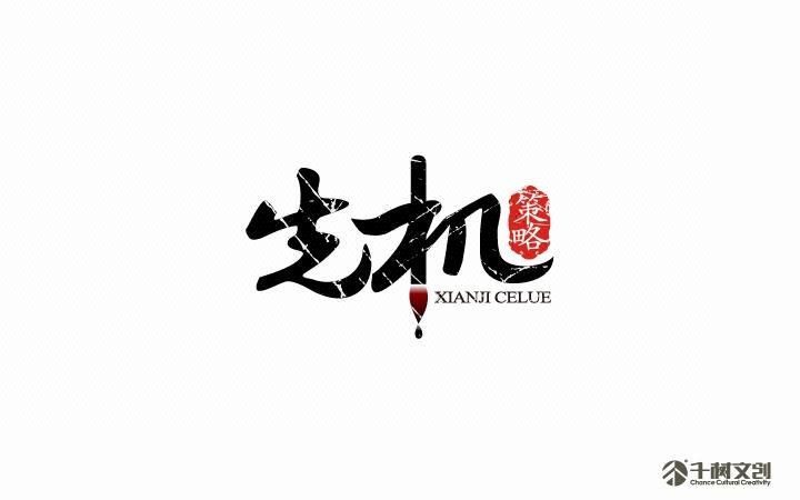零售百货千树LOGO设计标志商标店铺公司品牌网站logo设计
