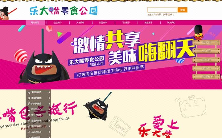 响应式html5企业网站建设自适应网站开发网站制作网站设计