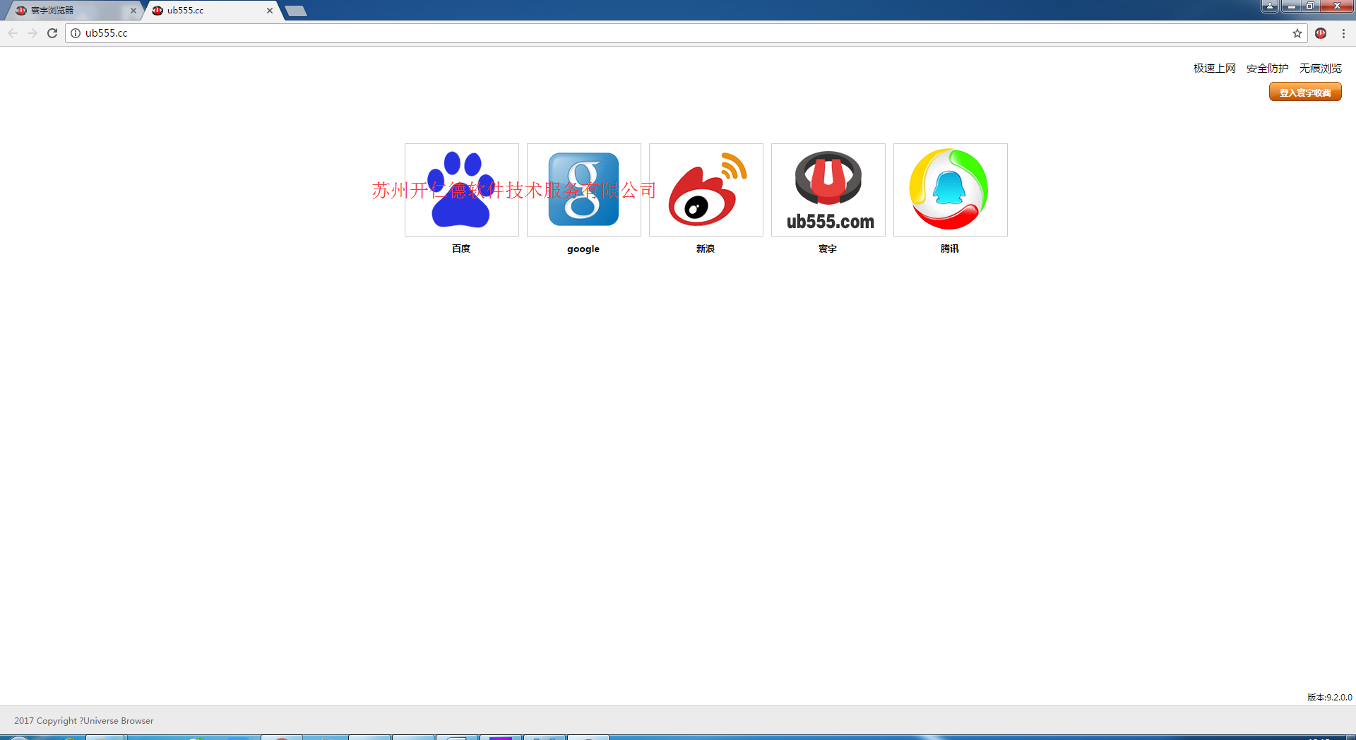 chromium webkit ie 浏览器定制开发