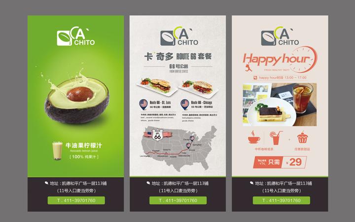 折页设计DM单三折页宣传页海报设计宣传推广招商展会广告设计