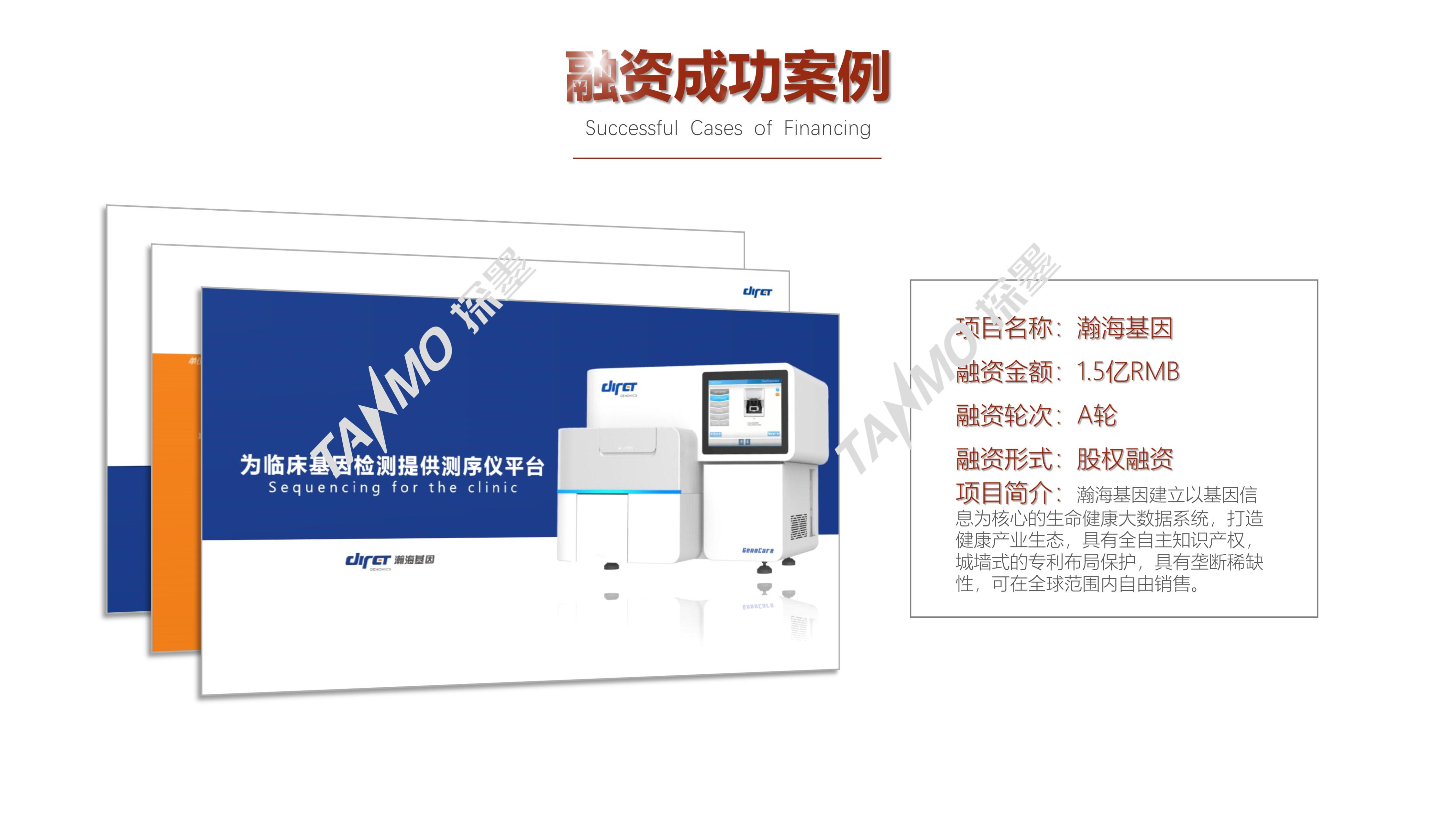 策划方案PPT产品路演PPT幻灯片设计招商PPT企业活动