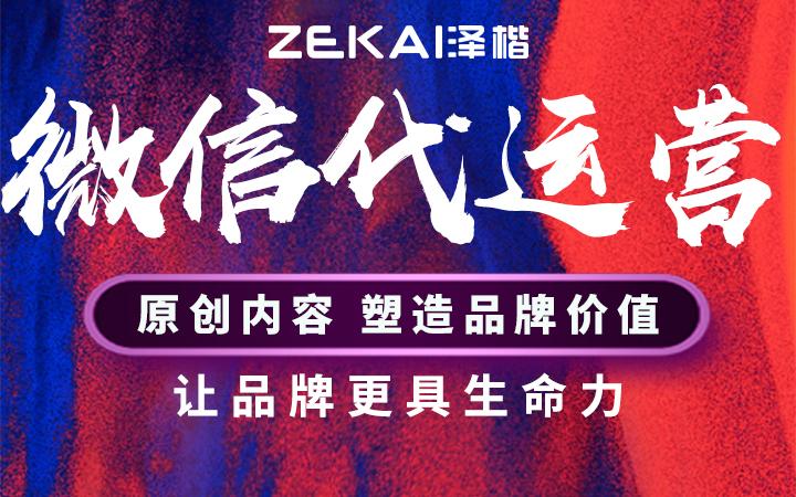 微信代运营托管公众号服务号订阅号内容自新媒体传播推广北京