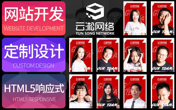 政府学校网站设计架设信息发布网站平台留学论坛开发设计制作建设