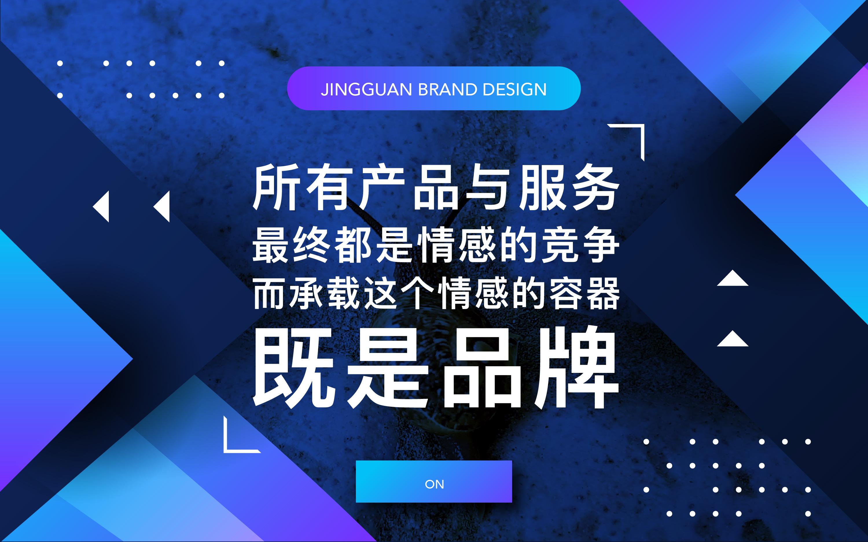 VI设计视觉导视企业形象设计系统VIS餐饮地产品牌升级设计