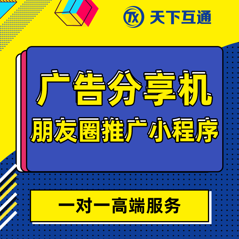 广告分享机朋友圈推广公众号微信开发小程序开发公众号开发微商城