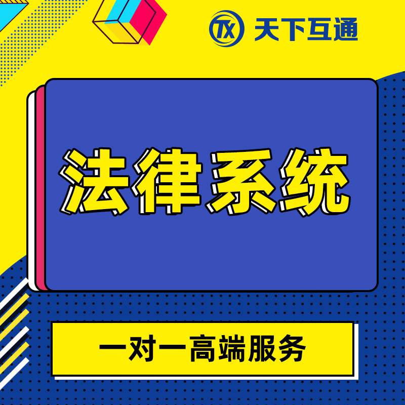 商业联盟营销推广公众号微信开发小程序开发公众号开发微商城小程