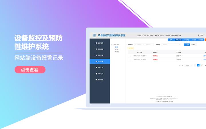 【物联网】综合检测/统计分析/设备管理/故障告警/需求响应