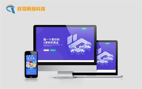 烟酒网站建设网页设计H5开发烟酒电商网站前端开发vue
