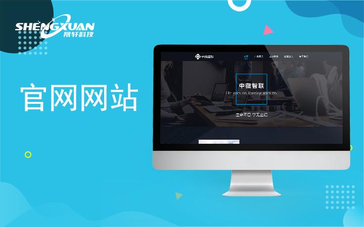 手机网站设计制作开发教育娱乐求职招聘商城购物房产信息手机网站