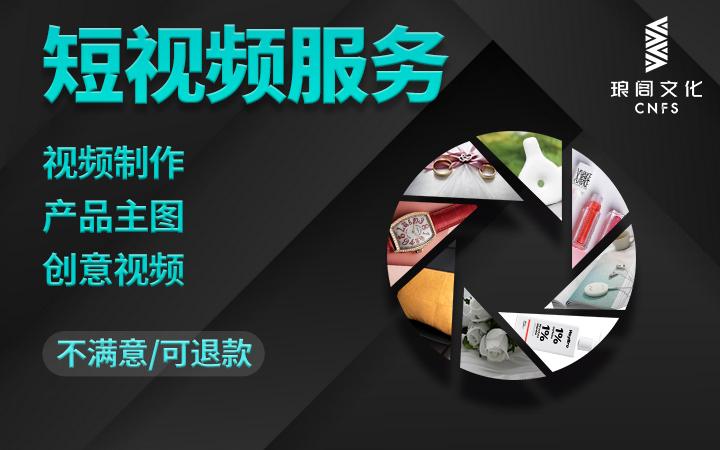 产品企业淘宝宣传片微信快手B站抖音短视频拍摄制作视频剪辑配音