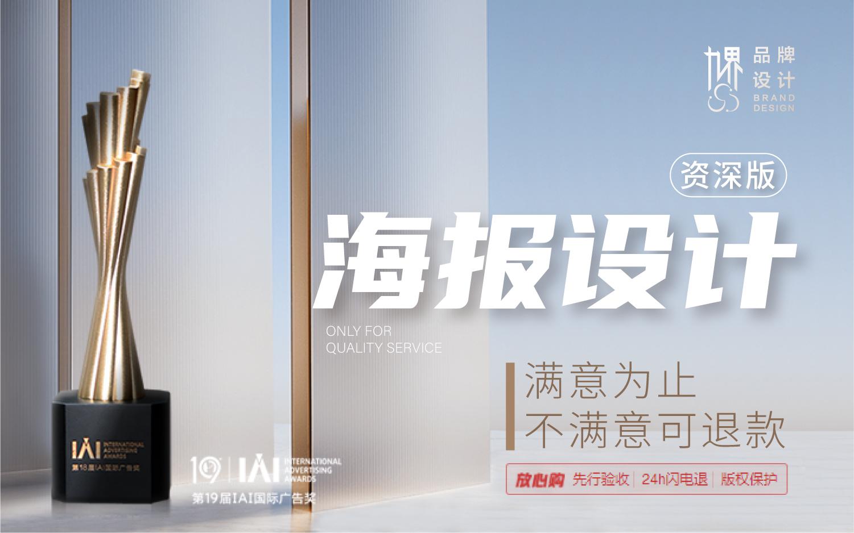 海报设计易拉宝定制活动设计平面原创创意海报宣传单海报促销广告