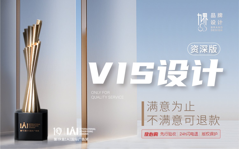 企业VI设计全套定制设计公司vi设计系统餐饮VIS升级加设计