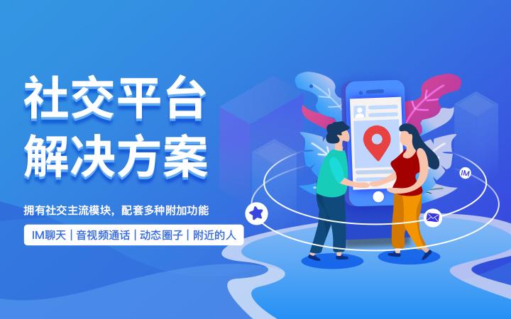 国际交友APP开发|多国语言|聊天交友|智能匹配|语音视频