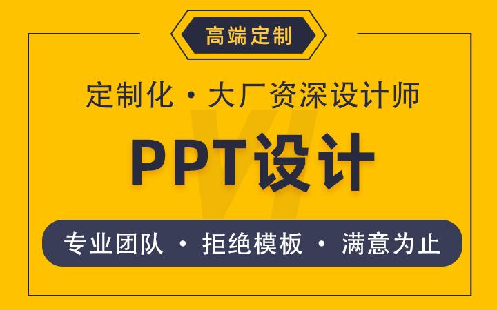 PPT设计ppt制作演示汇报路演招商课件PPT简历PPT美化