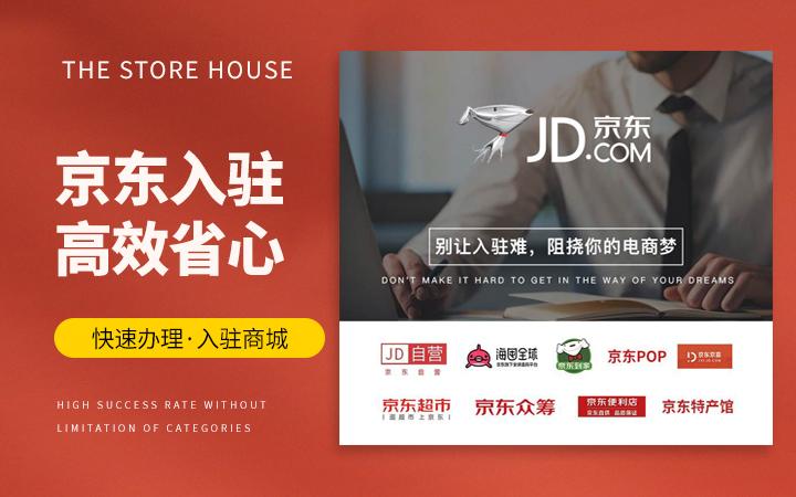 天猫京东旗舰店代入驻代开店铺品牌运营计划方案PPT制作代申请