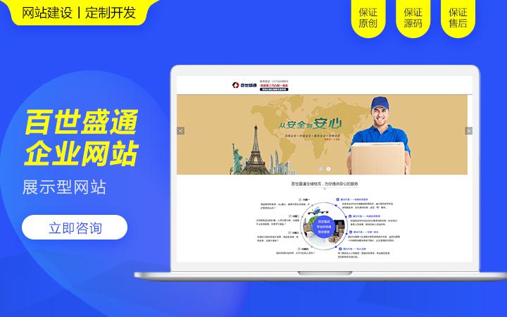 网站建设/网站定制开发/模板网站/企业网站/php/网站企业