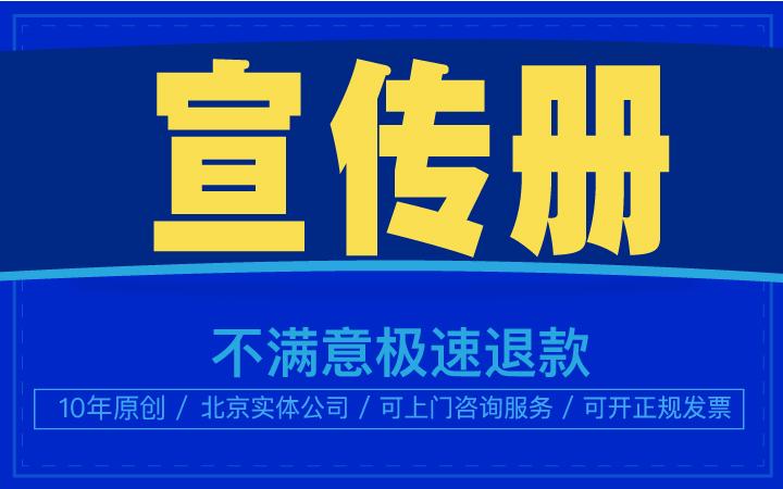 企业宣传画册培训科技会议海报展板易拉宝产品三折页名片封套设计