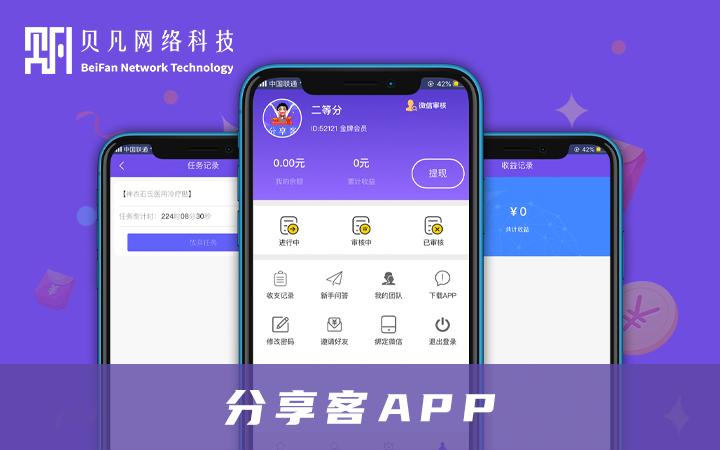 分享客|任务APP|做任务赚钱分享赚钱app|软件开发