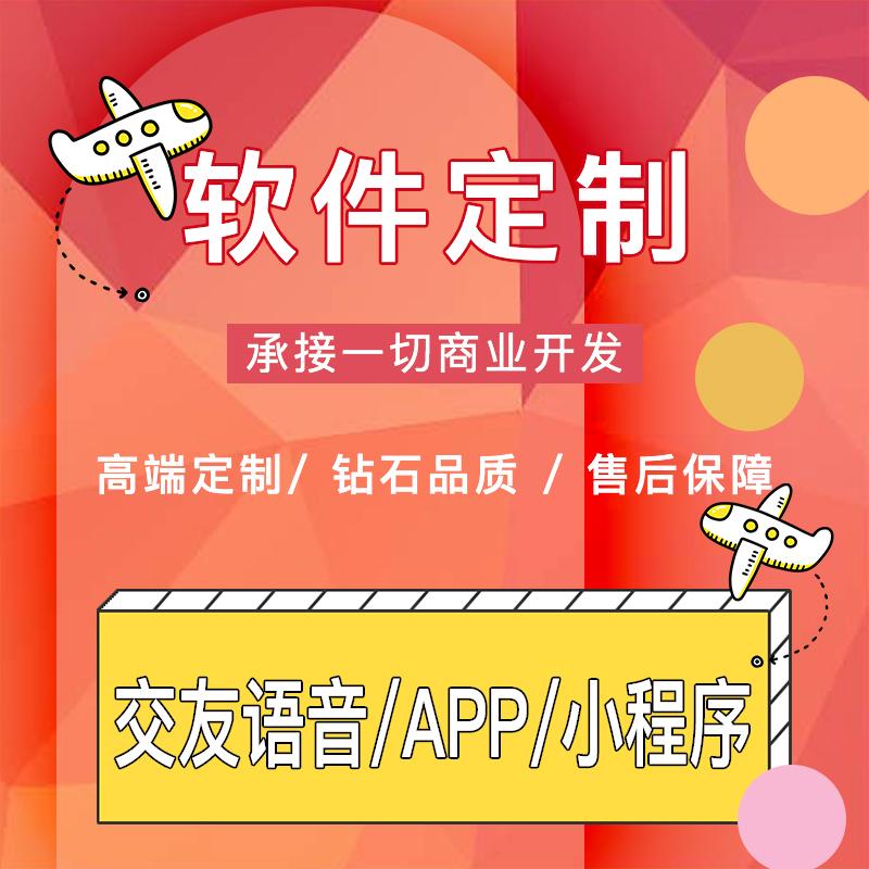 APP开发|社交|相亲交友app|交友陪玩|同城相亲app