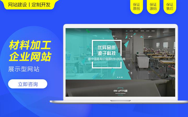 网站建设|模板网站企业官网|产品制造加工照明电子网站定制开发