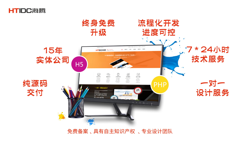 【H5网站】手机H5页面,HTML5网站,H5网站开发建设