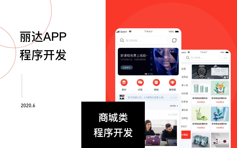 APP开发/原生app定制开发/商城/打车/交友/教育/跑腿