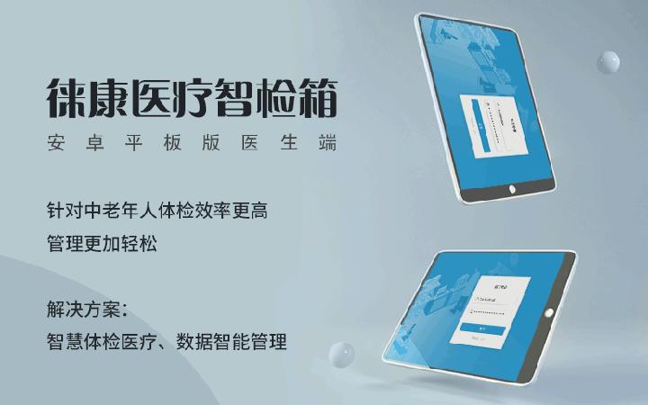 安卓苹果移动终端|供应链工程广告设计管理系统软件开发定制