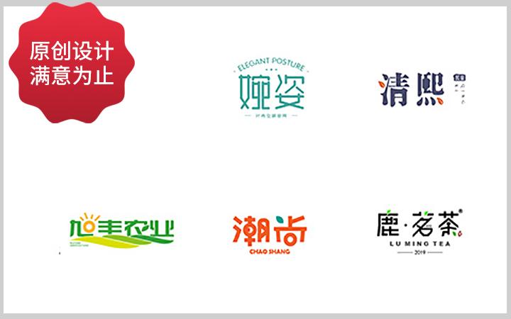 LOGO设计签名logo设计名片餐饮家政汽车logo字体设计