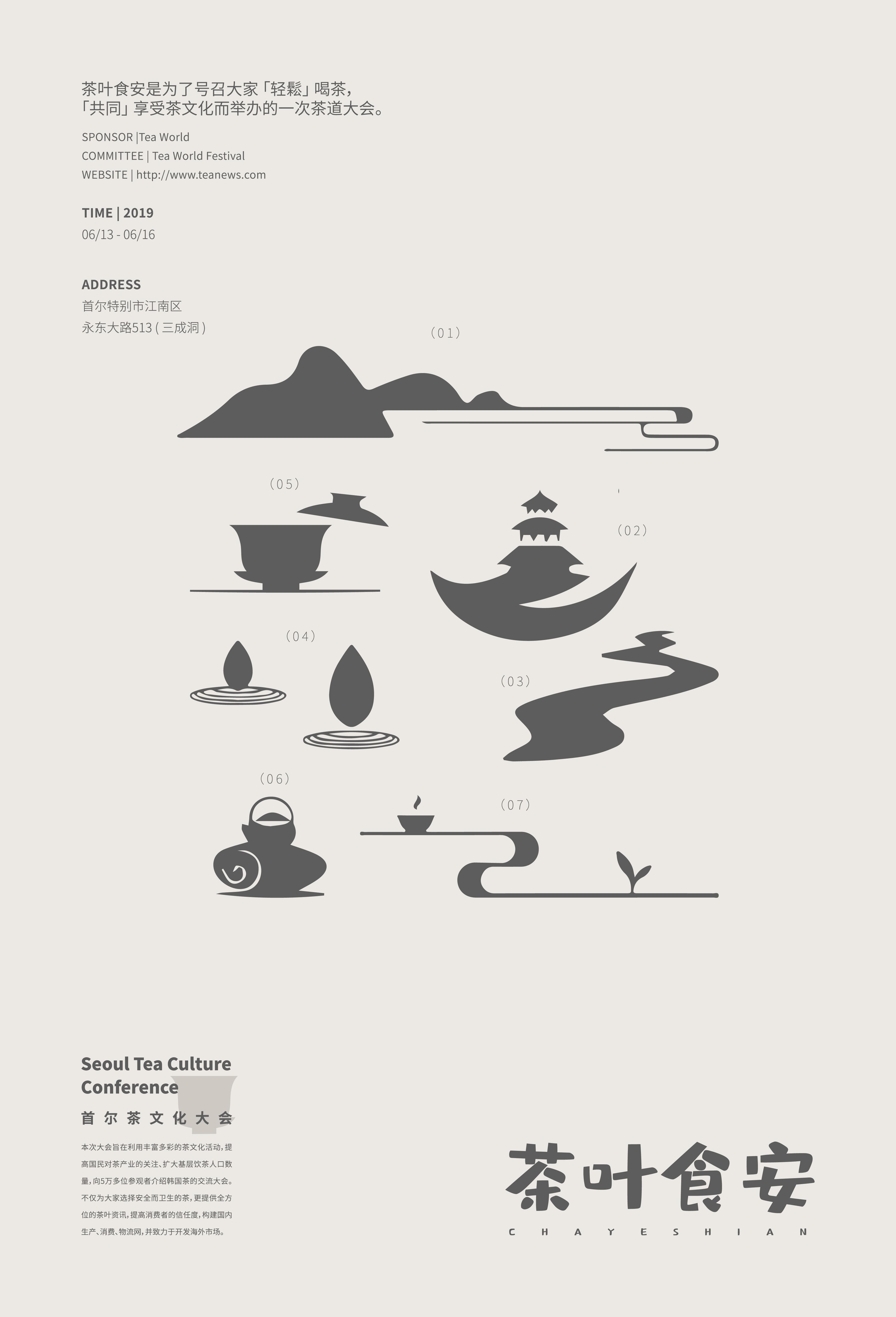 原创活动海报设计宣传单彩页插画单页平面图片贺卡展架门头广告