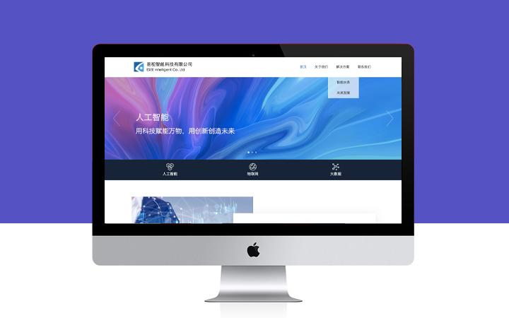 响应式 网站建设 企业网站 网站制作 网站定制开发建站