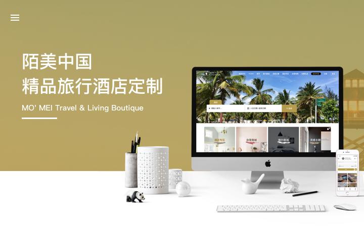 旅游酒店网站建设旅行社出行网站定制网页设计出行预约网前端开发