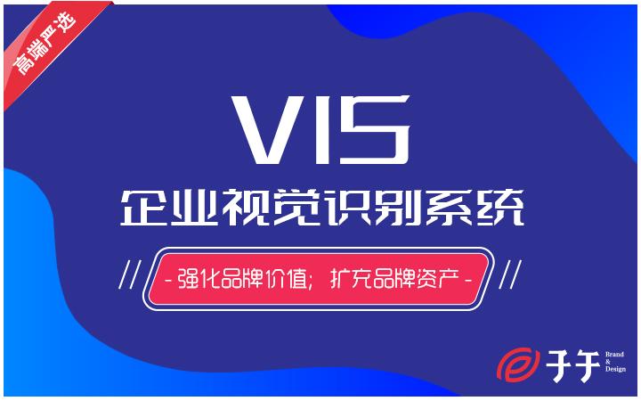 VI系统设计电商零售百货文化教育餐饮金融保险休闲娱乐食品饮料