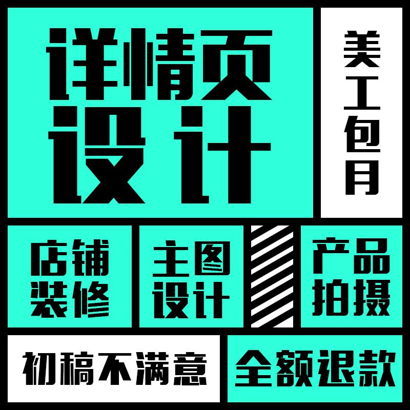 装修网站/装修淘宝天猫苏宁|家装设计/房产网站/中介网站定制